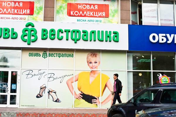 Звездный маркетинг на обувном рынке