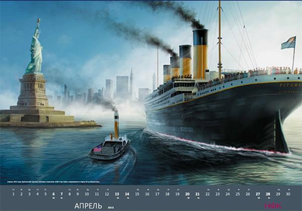 НФК выпустила календарь в жанре альтернативной истории