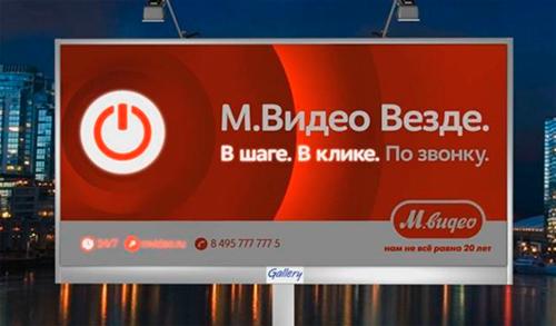 Gallery размещает имиджевую рекламную кампанию М.Видео | Новости ...