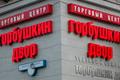 """Администрация торгового комплекса  """"Горбушка """" опубликовала объявление, что в Техномолле  """"Горбушкин двор """"..."""