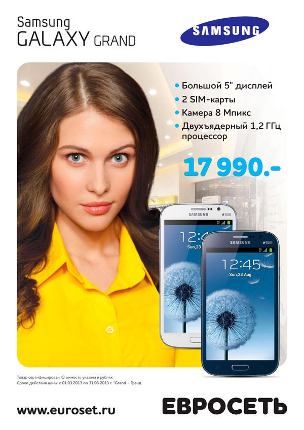 Евросеть представляет Samsung Galaxy Grand