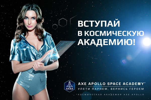 axe apollo space academy winner list - photo #20