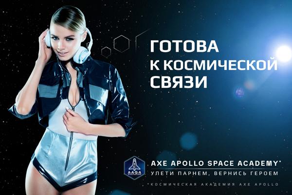 axe apollo space academy winner list - photo #25