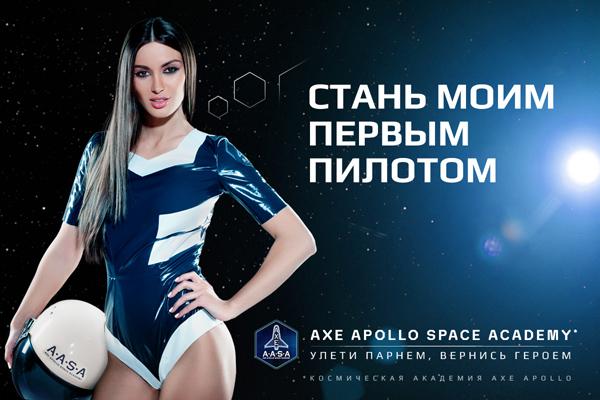 AXE отбирает новых рекрутов в космическую академию A.A.S.A