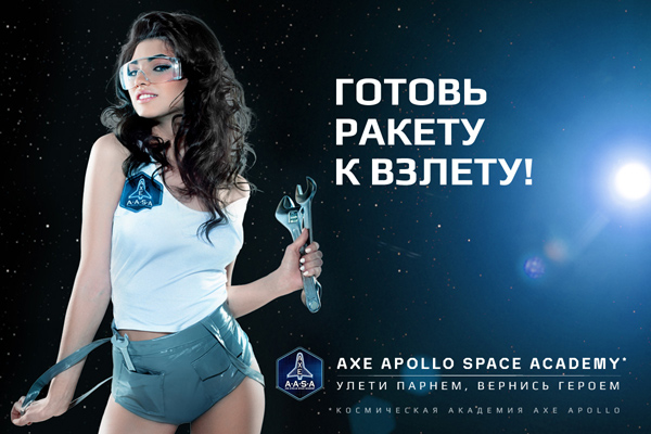 axe apollo space academy winner list - photo #21