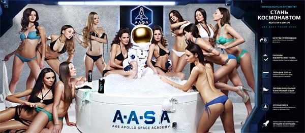 axe apollo space academy winner list - photo #18