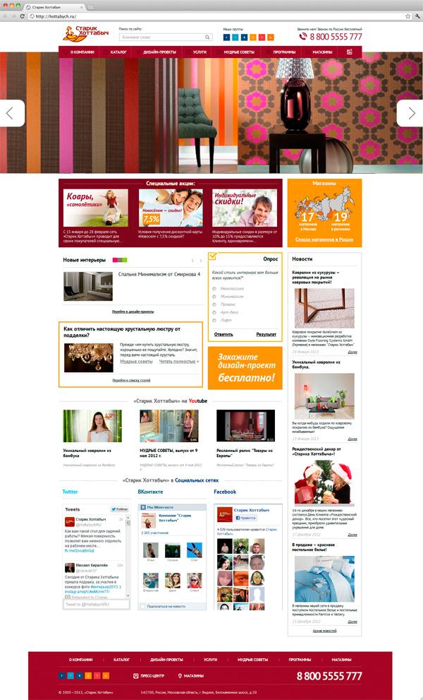 Блочный дизайн сайта