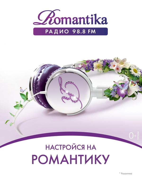 Стартовала имиджевая рекламная кампания Радио Romantika