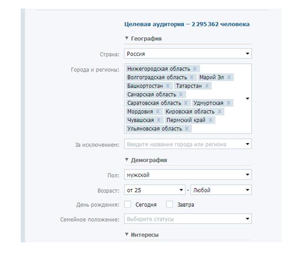 Прогноз рекомендованной ставки ВКонтакте на аудиторию из региона Поволжье
