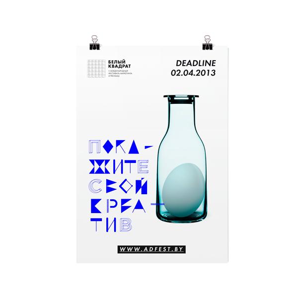"""Белый Квадрат"": deadline 2 апреля!"