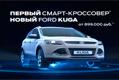 Ford продвигает KUGA