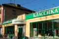 Аптека оштрафована за нарушение закона «О рекламе»