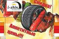Автобусы ПТК выделились необычной рекламой шин