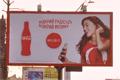 Танцующий щит Coca-Cola