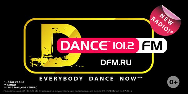 Встречайте радиостанцию DFM в новом имидже