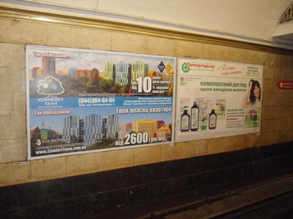 Рекламный террор в киевской подземке   Новости   Advertology.Ru f8e1e297c53