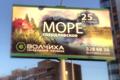 Оригинальная концепция рекламной кампании загородного поселка Волчиха