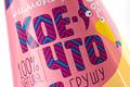 """Новый бренд лимонадов """"Кое-что"""" от Depot WPF"""