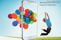 Евросеть объявляет о старте рекламной кампании Samsung Galaxy S4