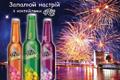 Оболонь выпустила новую серию напитков RIO