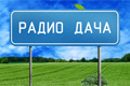 Город Сарапул включил Радио Дача