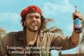 Славутич ICE Mix Cuba Libre - освежайся, амиго