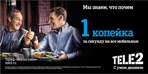 Tele2 представляет новую федеральную рекламную кампанию