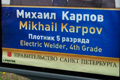 Рекламный щит на пересечении Аресенальной набережной и улицы Михайлова. Фото: Петр Фадеев