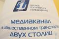 В России будет создан Альянс операторов транспортного телевидения