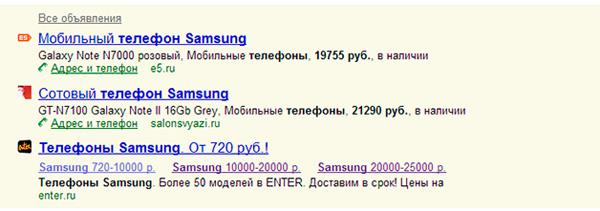 Рассмотрим запрос «телефоны Samsung» в Яндексе. На спецразмещении располагаются три объявления