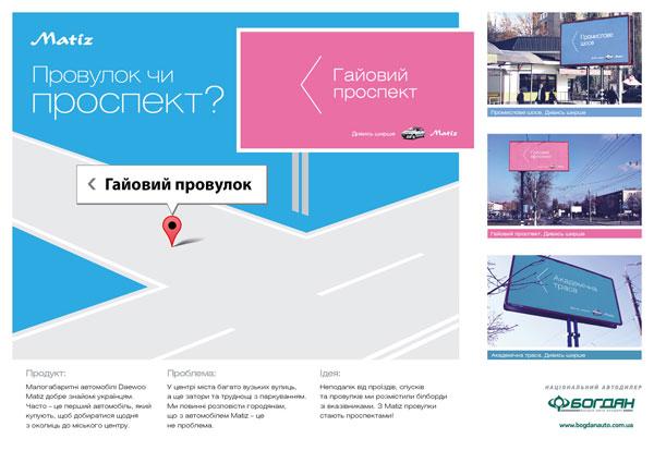 Киевский Международный Фестиваль Рекламы отдал золото Богдан-Авто-Холдингу