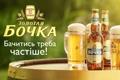 Efes Ukraine представляет рекламный ролик пива
