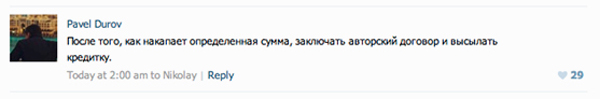 ВКонтакте может поставить лайк для пожертвований