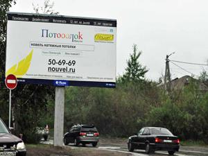 выборе духов рекламные щиты в иркутске добавки всех качественных