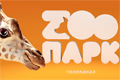 Ребрендинг телеканала Zooпарк