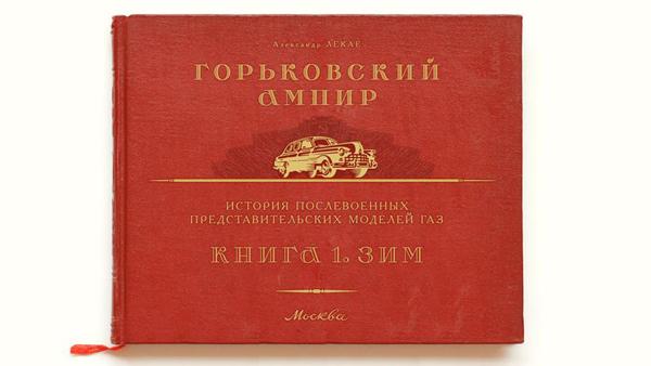 Московский сувенир: Рим да Вавилон