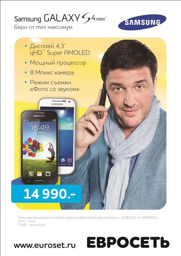 Рекламная кампания Samsung Galaxy S4 mini с участием Максима Виторгана