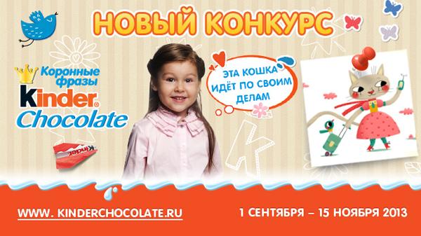 Kinder Chocolate запускает новый интернет-конкурс «Коронные фразы Kinder Chocolate».