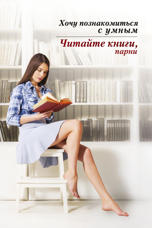Читать книгу знакомство по объявлению