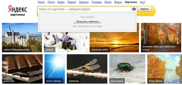 визуальный поиск yandex
