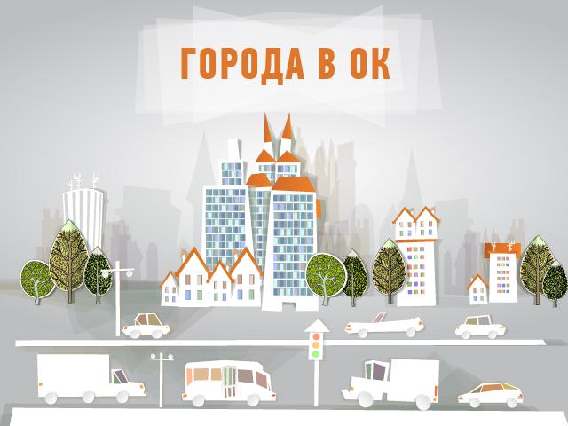 новый сервис Города