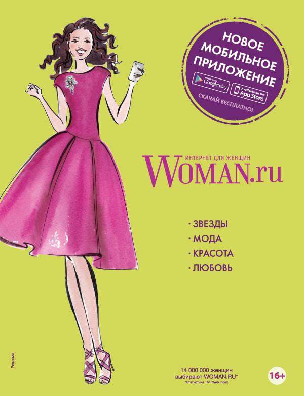 рекламная кампания мобильного приложения Woman.ru