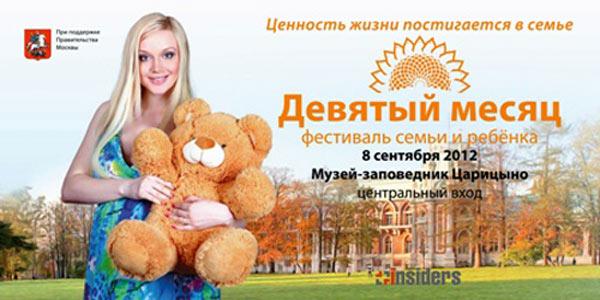 Фестиваль семьи и ребенка «Девятыймесяц» (Коммуникационная группа Insiders)