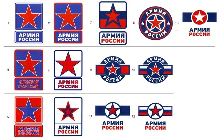 Минобороны представит эмблему «Армия России»