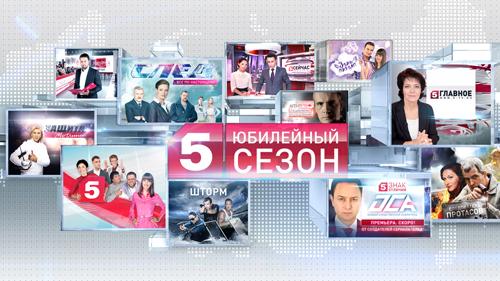Юбилей 5 канала