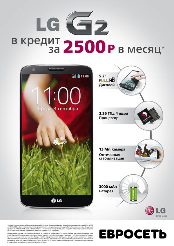 Старт рекалмной кампании для смартфона LG