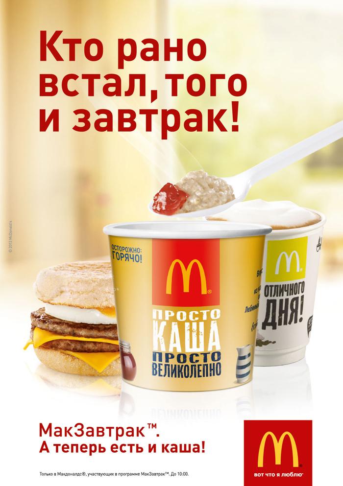 Макдоналдс показали тех, кто рано встает