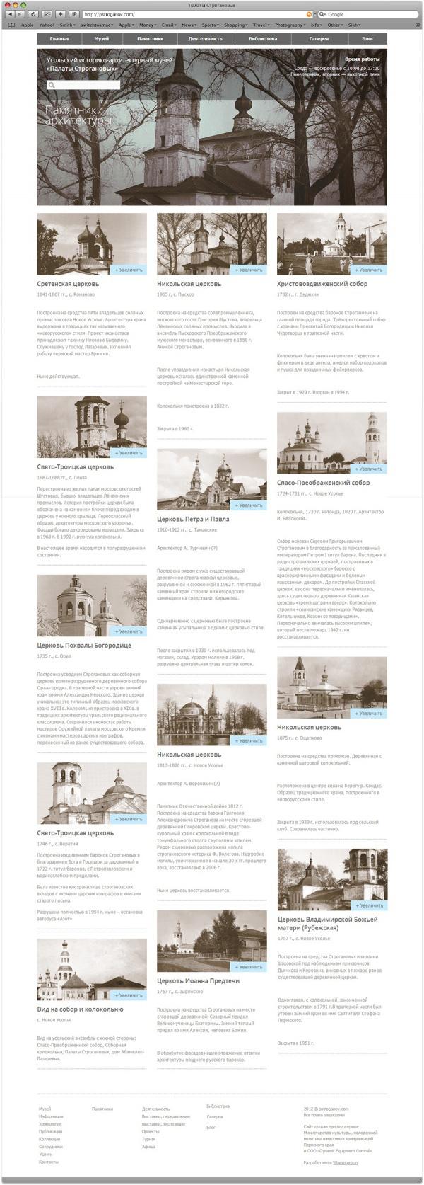 """Сайт музея """"Палаты Строгановых"""""""