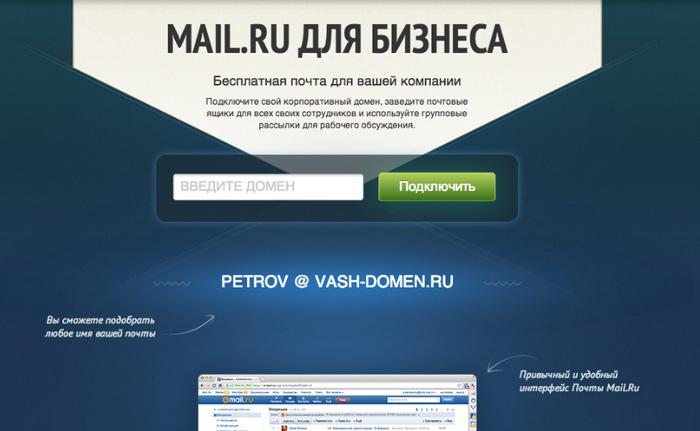 «Mail.Ru для бизнеса» выходит из беты