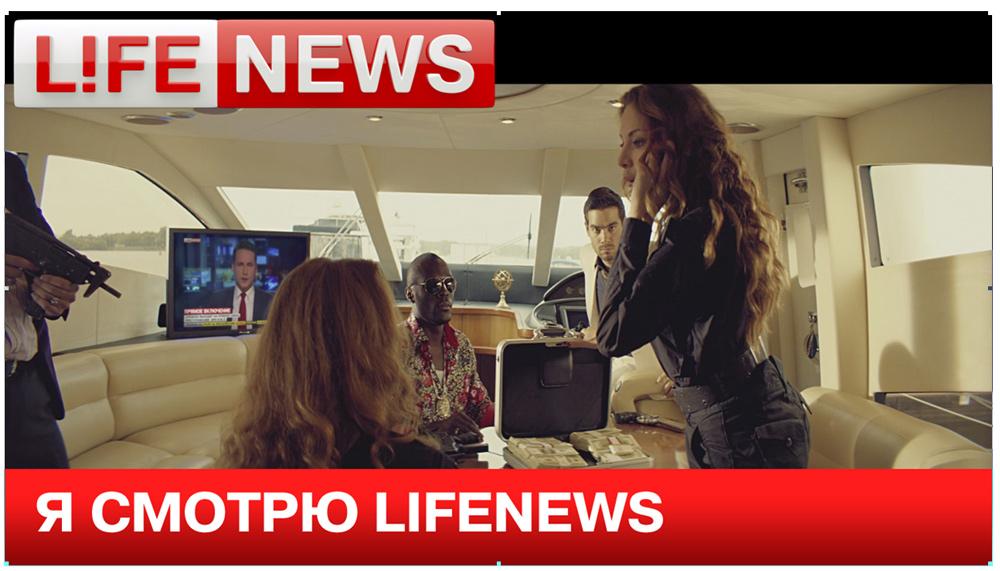 Телеканал lifenews 78 онлайн